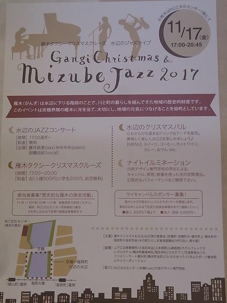 雁木クリスマス&水辺のジャズ2017