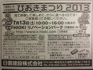 神戸新聞で「こども上棟式募集」