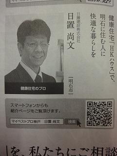 神戸新聞にて新年の挨拶