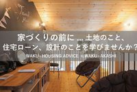 WAKU+ HOUSING ADVICE !(資金セミナー)
