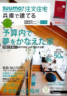 注文住宅 兵庫で家を建てる2014冬春号