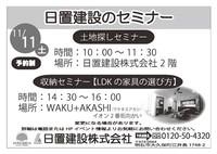 2つのセミナー11/11に開催!