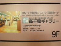 横浜へ工務店視察