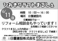 第17回ひおきクラフトまるしぇ 6/10に開催!