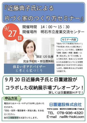 近藤典子氏による片づく家の作り方セミナー