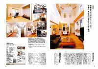 「はりま住宅本」に野口の家が!