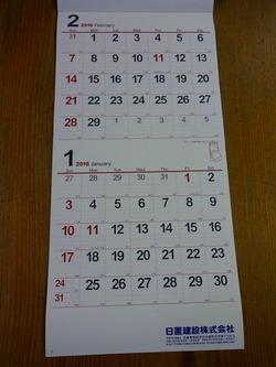 毎年恒例のカレンダー配り