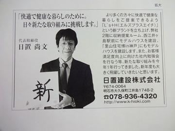 今年の漢字2015 「新」 を神戸新聞朝刊に!