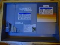 谷八木Ⅲの家、金属防水の施工状況見学
