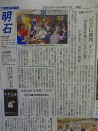 8/12明石西高の校長室で応援!
