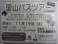 「 里山 バスツアー」と神戸新聞朝刊に掲載!