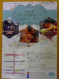 第15回ひおきクラフトまるしぇを明日2/19に開催!