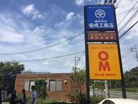 社員と観光・研修旅行で山口へ(研修編)