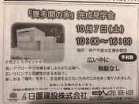 舞多聞西の見学会が神戸新聞の明石欄で