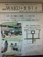 明日、WAKU+でまるしぇを開催!