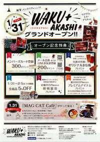 WAKU+AKASHIグランドオープン!