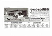 ゆめのもり保育園 神戸新聞朝刊に掲載!