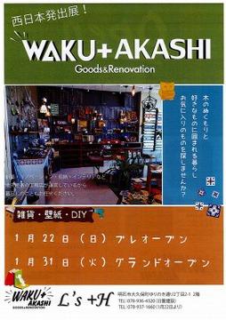 WAKU+AKASHIのチラシが完成!