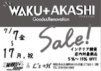 WAKU+AKASHI は明日からSALE!