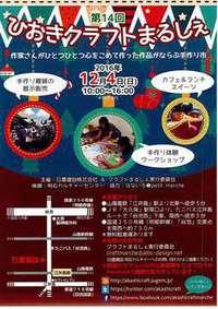 12/4のひおきクラフトまるしぇで抽選会!