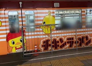 ☆大阪高速鉄道