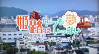 えぇトコ「いつも姫路は夢いっぱい」