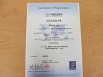 ISO14001環境マネジメントシステムその3