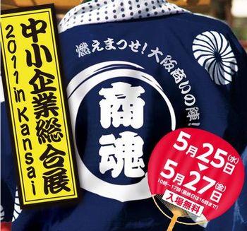 中小企業総合展2011 in Kansai に出展します!