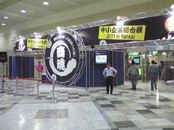 中小企業総合展2011 in Kansai 開催前日