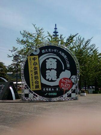 中小企業総合展2011 in Kansai 1日目