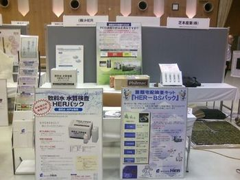東播磨ビジネスマッチングフェア in 加古川 に出展します
