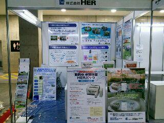 2013 NEW環境展に出展します。