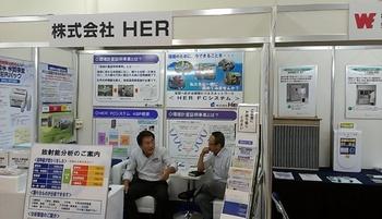 放射能除染・廃棄物処理国際展 RADIX2012 最終日