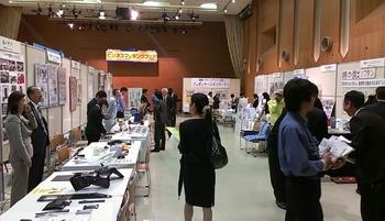 東播磨ビジネスマッチングフェア in 加古川