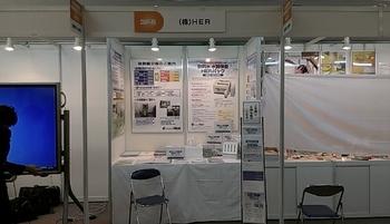 関西三都ビジネスフェアに出展します