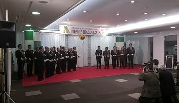 関西三都ビジネスフェア 1日目