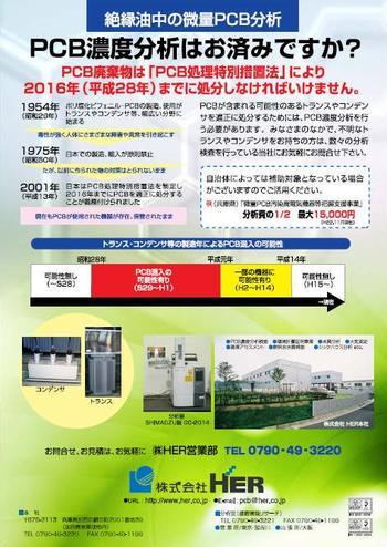 中小企業総合展2010 in Tokyo 明日出発!