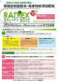 放射能除染・廃棄物処理国際展RADIEX2012に出展します