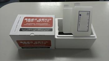 温泉成分分析キット、レジオネラ属菌検査キットを全国発売
