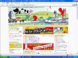 播磨の地域ブログ