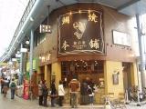 「姫路の味」鯛焼本舗・遊示堂に並ぶ