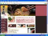 世界をリードする日本の食。日本をリードする姫路の食