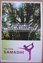 SAMADHI (サマディ)