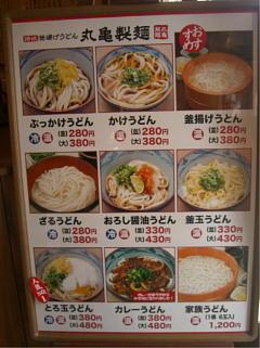 釜揚げ讃岐うどん「丸亀製麺」姫路中地店
