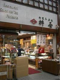 杵屋本店☆ケーキセット