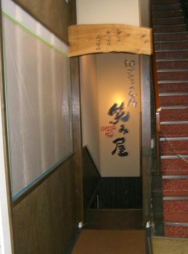 和ごころの台所「笑み屋」☆お手軽ランチ