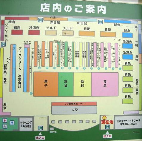 メガディスカウントランド LAMU姫路南店