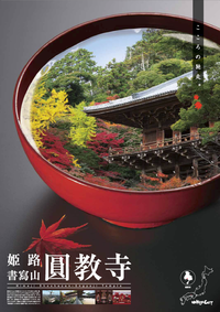 にじのわまつり2009