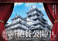 姫路城『春まで絶賛公開中。』