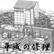 姫路城修理入札結果